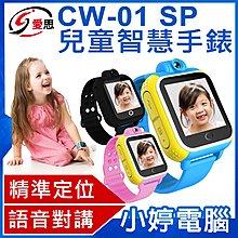 【小婷電腦*兒童手錶】全新 IS愛思 CW-01 SP兒童智慧手錶 精準定位 緊急電話 聯發科CPU 遠程監聽 旋轉拍照