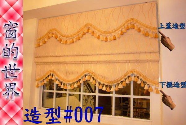 【窗的世界】20年專業製作達人,造型羅馬窗簾#007(網拍首選,超低價格,滿意最重要)