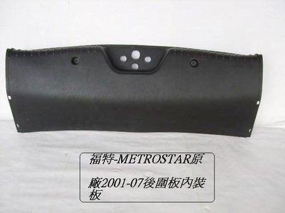[重陽]福特 METROSTAR 2001-08年 2手-原廠 後圍板-內飾板[俗俗賣~]