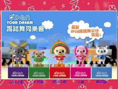 【小逸的髮寶】7-11 OPEN踢踏舞公仔玩具!單款下標區!