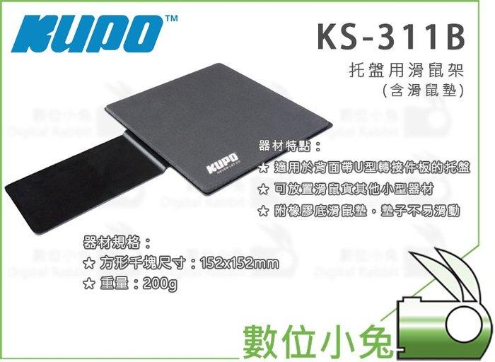 數位小兔【KUPO KS-311B 托盤用滑鼠架】滑鼠架 200g 配件 滑鼠  置物架 置物盤置放