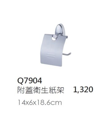 【瘋衛浴】凱撒衛浴 CAESAR 衛生紙架 Q7904夢幻浴室配件系列非TOTO AK03 AD03R