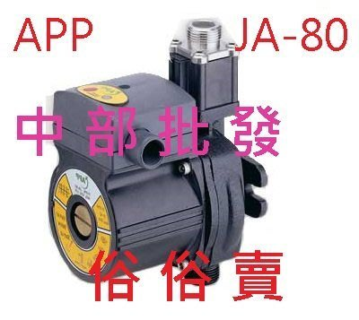 『中部批發』 APP JA-80s 熱水器專用加壓馬達 熱水器加壓機 白鐵款
