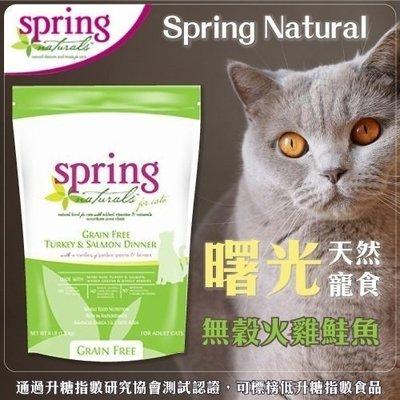 【含運】曙光spring《無榖火雞肉鮭魚餐》天然餐食貓用飼料 貓糧 10磅