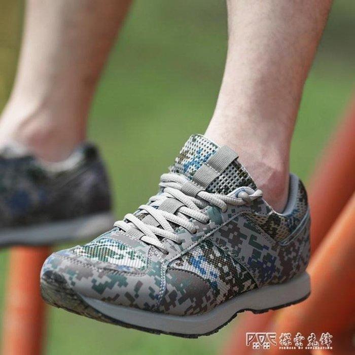 07a迷彩作訓鞋超輕膠鞋07作訓鞋跑步訓練跑鞋網眼軍鞋男
