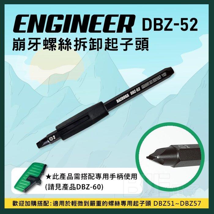 [百威電子] 含稅附發票 日本 ENGINEER DBZ-52 重症 崩牙螺絲 拆卸 起子頭 M3~M5 十字 #2