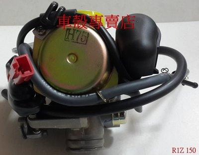 [車殼專賣店] 適用:R1Z 150,三陽原廠化油器 $3600