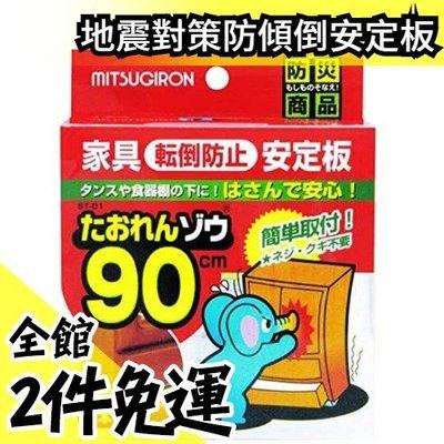 【90cm】日本原裝 Mitsugiron 櫃子 櫥櫃 防傾倒 安定板 防震地震 防災防晃 防滑 固定 【水貨碼頭】