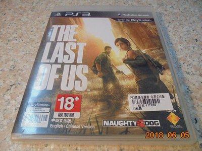 PS3 最後生還者 The Last Of Us 中英合版 直購價600元 桃園《蝦米小鋪》