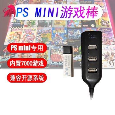 True Blue Mini PS1mini遊戲棒相容開源模擬器擴展包內置7000遊戲   星期八雜貨鋪KDFJ