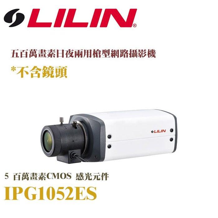 LILIN 利凌 IPG1052ES 五百萬畫素日夜兩用槍型網路攝影機(不含鏡頭)