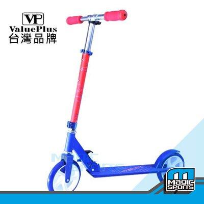 【第三世界】 [VP大輪徑滑板車 綠款]直排輪 快速調節高度,拆裝,輕鬆轉彎,高乘載,品質保證