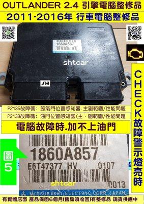 三菱 OUTLANDER 2.4 引擎電腦 2013- 1860A857 ECM ECU 行車電腦 維修 圖5 整修品對
