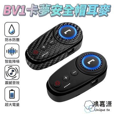 【安全帽藍芽耳機 防水防塵 藍芽5.0 智能降噪 自動接聽】大容量電池 FM收聽 藍牙耳機 藍芽耳機