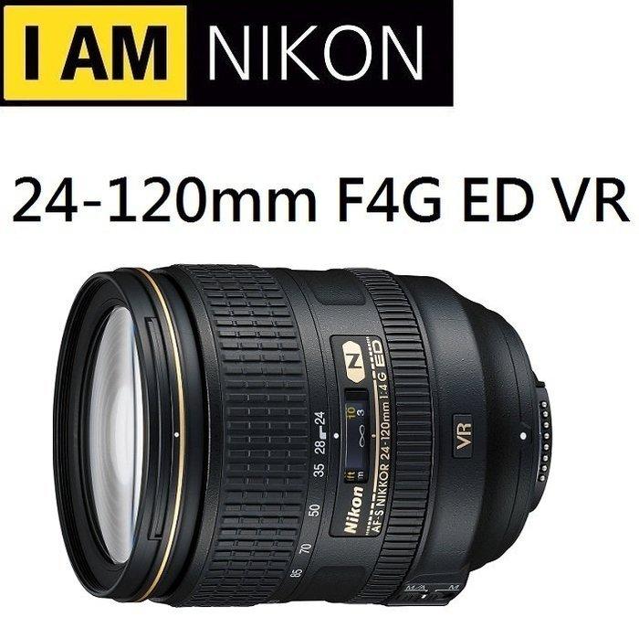 ((名揚數位)) NIKON AF-S NIKKOR 24-120mm F4G ED VR  平行輸入 一年保固 白盒