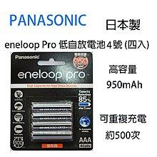 【攝界】PANASONIC eneloop Pro 低自放電池 4號 (四入) 950mAh充電電池 閃燈