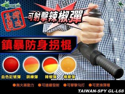 鎮暴拐棍 T行棍 可射擊辣椒彈 安全防身器材 鎮暴器材 可攻可守比電擊棒更好用 台灣製GL-L68