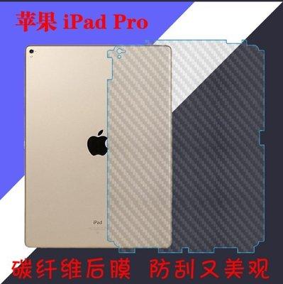 iPad 專用碳纖維背膜 iPad 2/3/4、iPad Air、 iPad Pro 9.7吋專用保護貼(背膜)