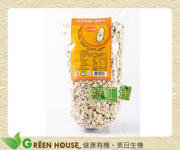[綠工坊]  有機大燕麥片  有機細燕麥片  有機麥片 2種規格   550g  通過有機認證  珍田