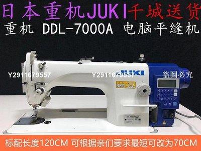【小島批發】全新正品juki重機牌DDL-7000A-7祖奇工業電腦平車縫紉機家用衣車【紡織】