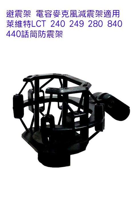 避震架 電容麥克風減震架適用萊維特LCT 240 pro 240 249 280 840 440話筒防震架