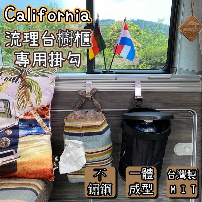 [套餐組] California Coast Ocean露營車 流理台櫥櫃專用掛勾+秒收折疊置物桶 櫥櫃掛勾 T5 T6