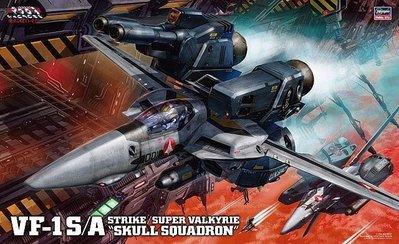 全新 Hasegawa 1/48 Macross 超時空要塞 Valkyrie 韋基利 VF-1S/A Strike