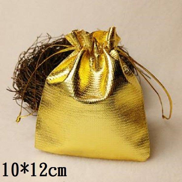 ☆創意特色專賣店☆燙金色銀色喜糖袋/首飾袋/飾品袋/束口袋/禮品包裝袋(10*12cm金色) /一個