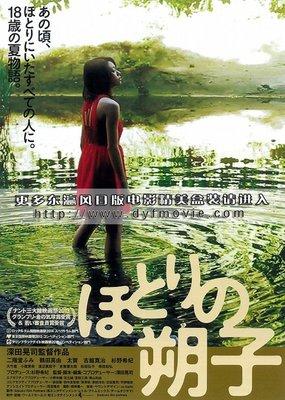 【藍光電影】河畔的朔子 日式田園風 有本真的樸實 67-002