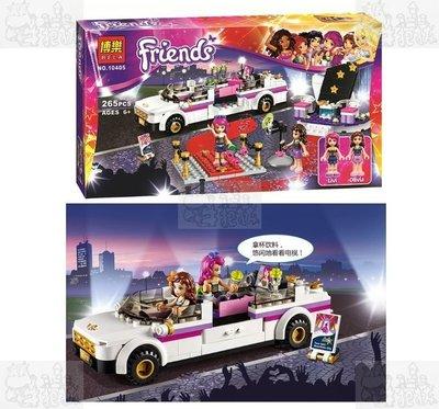 =牛把拔=『現貨』《博樂10405》女孩們系列/Friends/大明星豪華禮車/心湖城/非LEGO與樂高積木相容