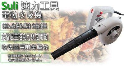 【豪威】附發票 電動鼓風機 600w 吹吸兩用 六段風速 吹塵機 吹風機 送風機 吹葉機