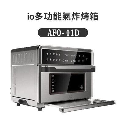io多功能氣炸烤箱AFO-01D