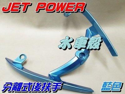 【水車殼】三陽 JET POWER 分離式 後扶手 藍色 $1200元 捷豹 EVO GR 分離 後尾翼 後架 仿TMX