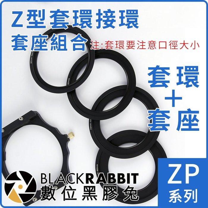 數位黑膠兔【 ZP系列 Z型 套環 接環 套座 組合】Z-Pro 口徑 濾鏡 鏡頭 鏡片 轉接環