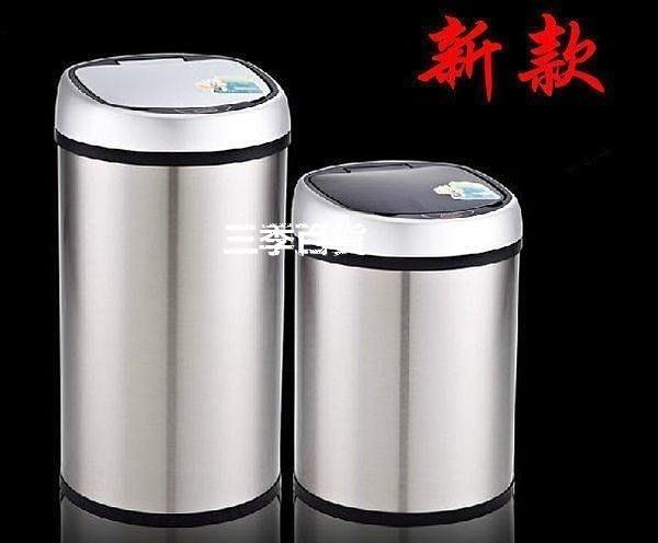 三季不鏽鋼智能感應電動垃圾桶時尚創意廚房大號 紅外感應 帶手動卡槽 兩種模式❖726