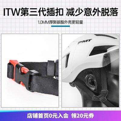 山地頭盔PMT騎行頭盔RS01氣動一體成型安全帽公路山地通用自行車頭盔男女