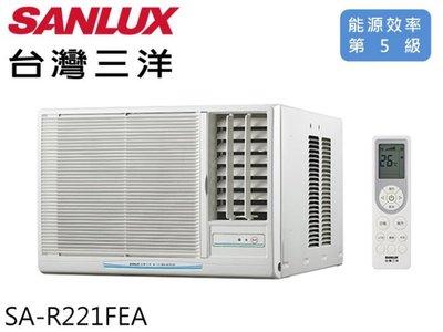 SANLUX三洋窗型單冷冷氣 SA-L221FEA /  SA-R221FEA 另有SA-L22FEA SA-R22FEA 台北市