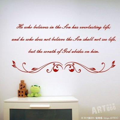 《阿布屋壁貼》英文籤詩B-S‧民宿居家佈置花紋璧貼 聖經 讚美詩詞