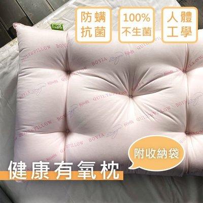 《好評不斷!!》-麗塔寢飾- 【優質防螨抗菌健康有氧枕(一入)】