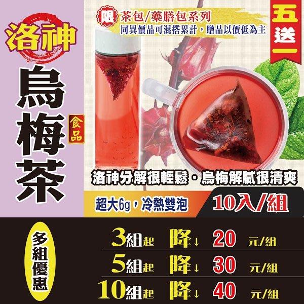 【洛神烏梅茶✔10入】買5送1║仙楂 開胃解膩 除濕茶 酸梅湯 沖泡茶包║養身 天然 花草茶 養生茶 三角茶包