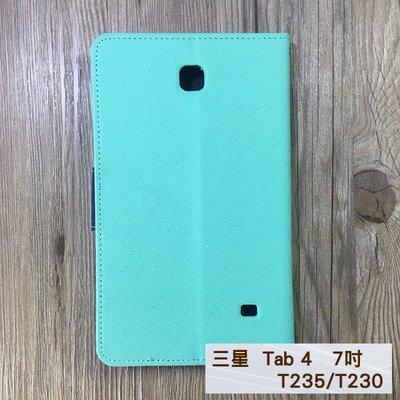 福利品 平板側翻皮套 SAMSUNG Galaxy Tab 4 7吋 T235/ T230 撞色皮套 可立式 插卡 保護套 彰化縣