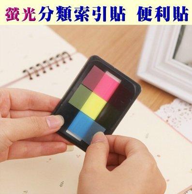 韓國螢光便利貼索引貼標籤貼 學生禮品贈品(3條)-艾發現