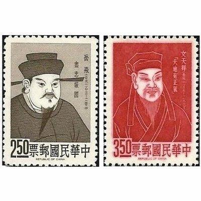 【萬龍】(165)(特41)名人肖像郵票岳飛文天祥2全(專41)上品