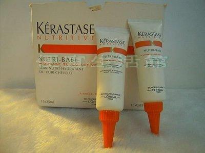 便宜生活館【深層護髮】卡詩- KERASTASE  養護保濕精華25ml-提供染前隔離與保濕