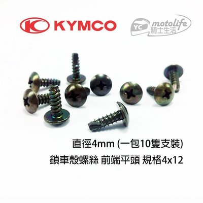 YC騎士生活_KYMCO光陽原廠 鎖車殼用 4mm螺絲 (前端平頭4x12)車殼螺絲 一包10支裝 雷霆、G6、many
