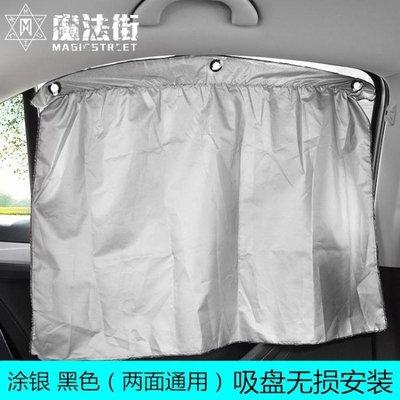 車用窗簾汽車遮陽簾車載通用型側窗夏季防曬簾吸盤式