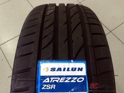 【超前輪業】賽輪 SAILUN ZSR 245/ 45-18 全新特價中 C1S SF5000 N8000 AS1 新北市
