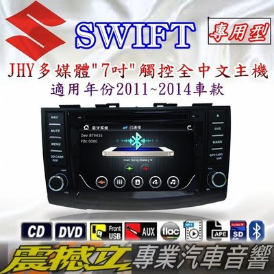 震撼立音響 JHY SUZUKI SWIFT 7吋 DVD觸控螢幕主機 內建/數位/導航/藍芽/USB