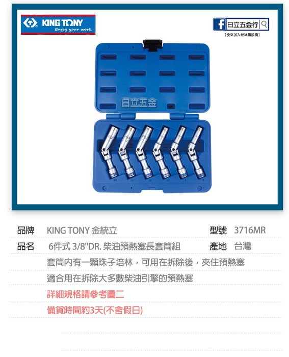 "EJ工具《附發票》3716M 台灣製 KING TONY 6件式 3/8""DR. 柴油預熱塞長套筒組"