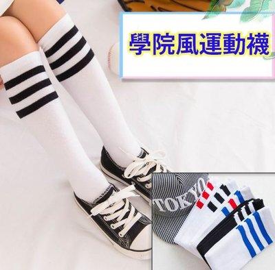 【省錢博士】兒童中筒條紋學院風運動襪 (中)35CM 29元